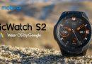 Scheda Tecnica Mobvoi Ticwatch S2 (Sport 2)